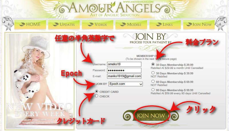 AmourAngels入会ガイド02